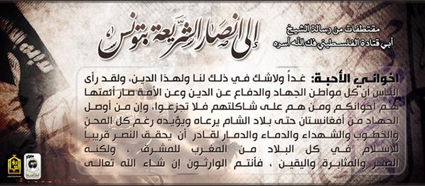 Abu Qatada Graphic 3.png