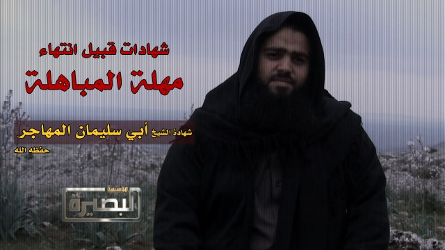 Abu Sulayman Nusrah Video.jpg