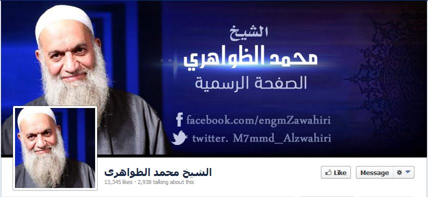 Mohammed Zawahiri Facebook Page Captured 13-7-3.JPG