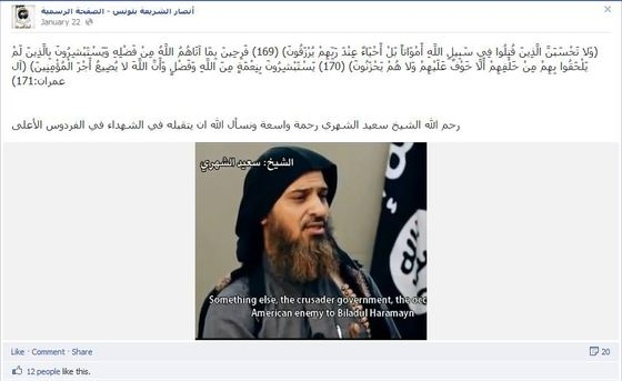 Said al Shihri 2 Captured 1-29-13.JPG