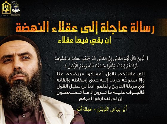 Abu Iyad Message Captured 13-3-26.jpg