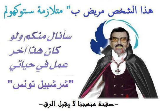 Ali Larayedh as dracula Captured 13-3-27.jpg