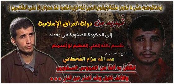 Abdullah Azzam al Qahtani Captured 13-4-3.jpg