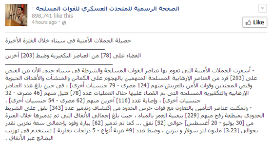 Egyptian Army Ahmed Ali - Aug. 23 Statement.png