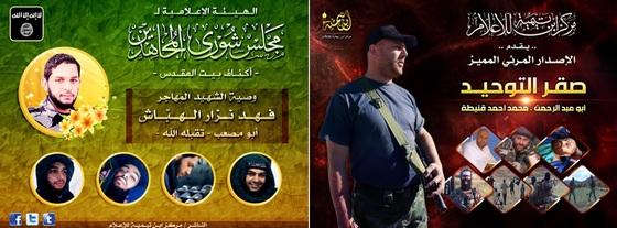 Fahd Nizar al Habbash and Muhammad Ahmed Qanitah.jpg