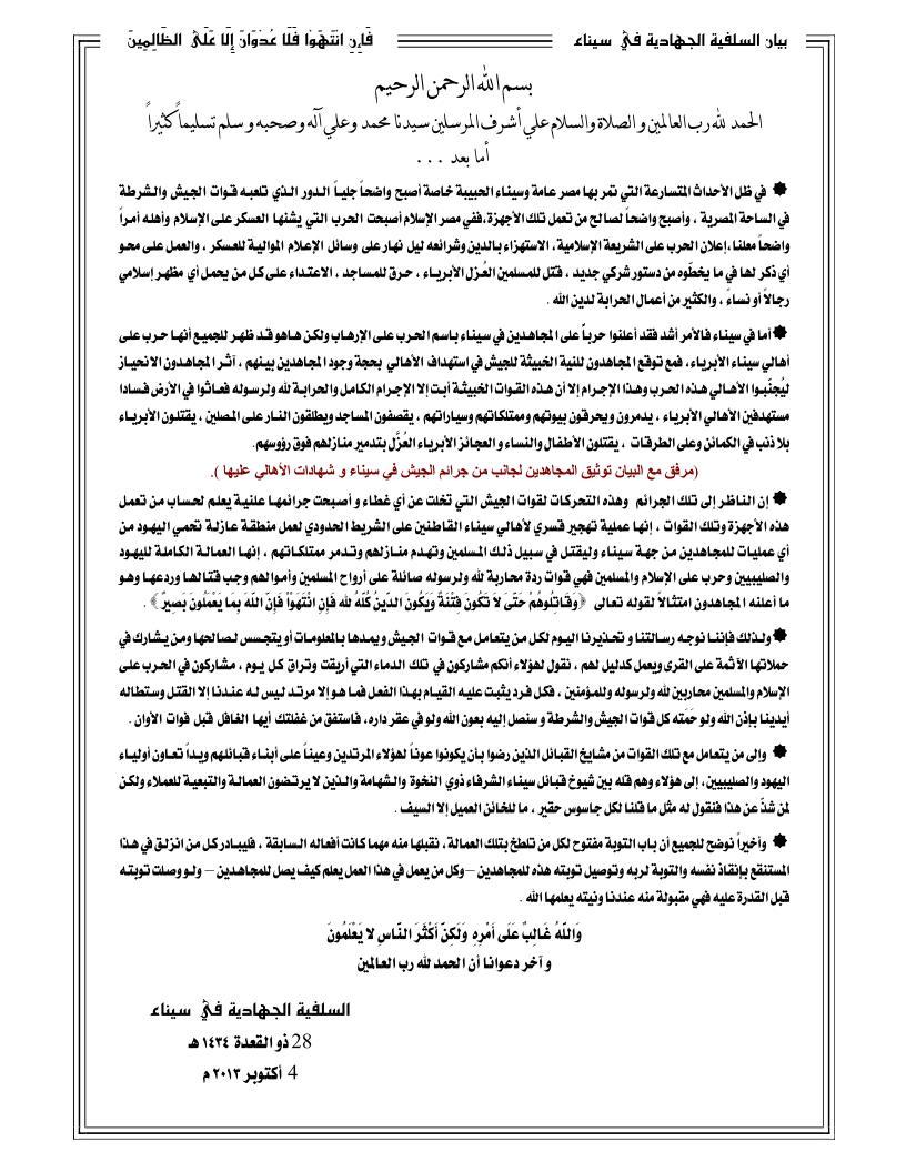 Al Salafiyya Al Jihadiyya October 4, 2013.jpg