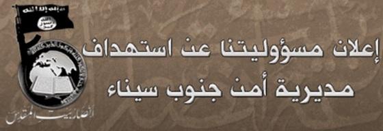 Ansar Jerusalem El Tor Bombing Sinai.jpg