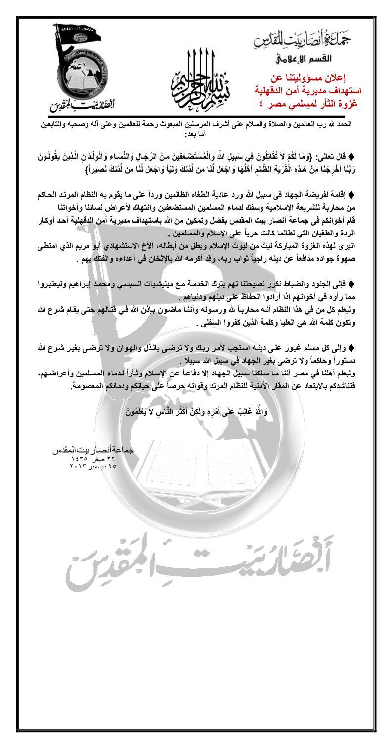 Ansar Bayt al Maqdis Ansar Jerusalem Mansoura Bombing December 2013.jpg