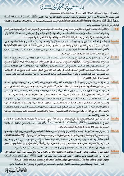 Abu Khalid al Suri's statement.jpg
