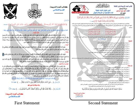 Kataeb Ansar al Sharia fi Ard al Kinanah (Brigades of Ansar al Sharia in the Land of Egypt).jpg