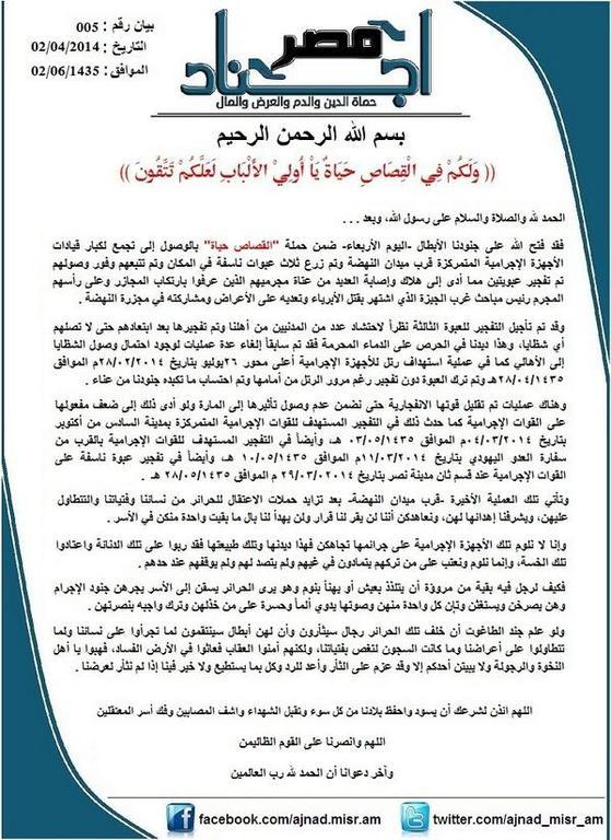 Ajnad Misr Cairo University Statement April 2014.jpg