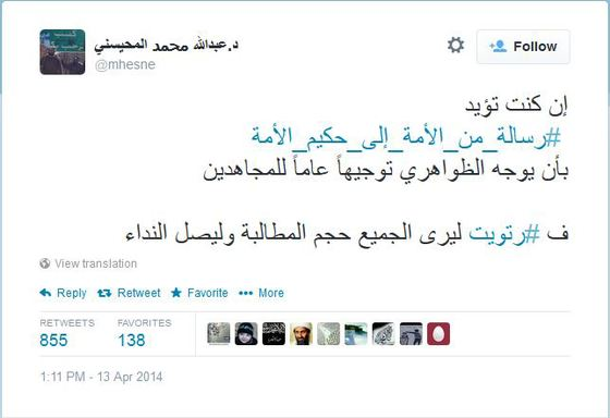 Muhaysini Tweets Message to Zawahiri.JPG