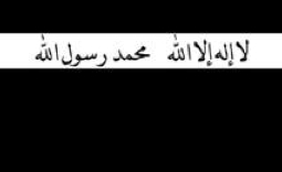 Ansar-al-Islam-banner.jpg