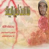 Ashi-Army-of-Islam.jpg