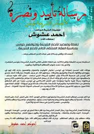Ashush May 2012 statement to Ansar al Sharia Tunisia.jpg