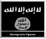 Banner-Ansar-al-Sunnah-Caucasus.jpg