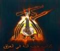 Hezbollah-brigades-logo.jpg