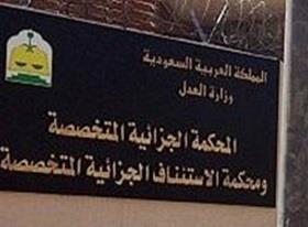 Riyadh court.jpg