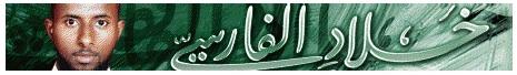 Salim-al-Sudani.jpg