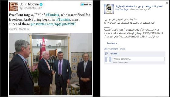 John McCain goes to Tunisia Captured 13-4-4.JPG