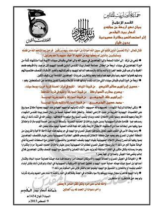 Ansar Jerusalem Statement - August 2013.jpg