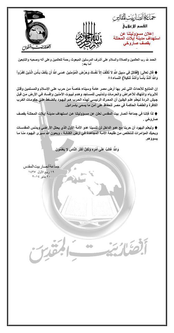 2014.jpg Ansar Jerusalén Ansar Bayt al Maqdis Eilat Ataque Rocket enero