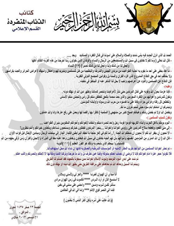 Brigades of Lone Wolves Egypt Statement 1.jpg