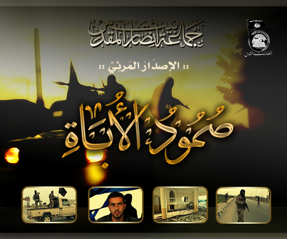 Ansar Jerusalem Ansar Bayt al Maqdis March 12, 2014 Video.png