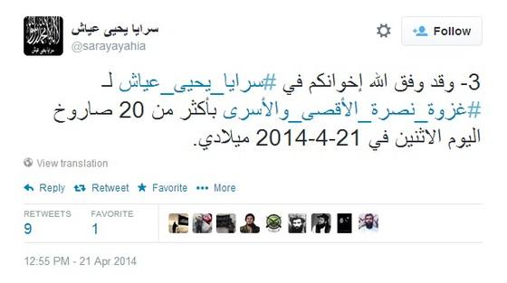 Yahya Ayyash Brigadas 21 de abril de 2014.jpg