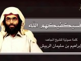 AQAP releases audio message featuring Ibrahim al-Rubaysh