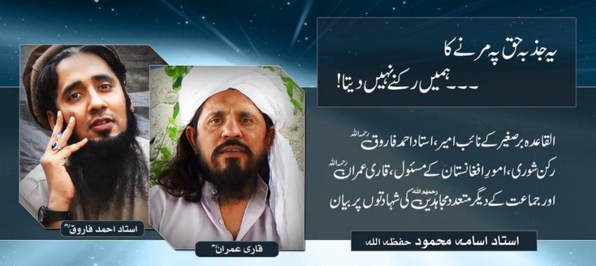 Farooq-Imran-Martyrdom-image