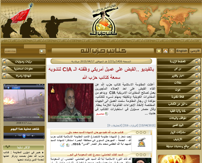 Hezbollah-Brigades-Website