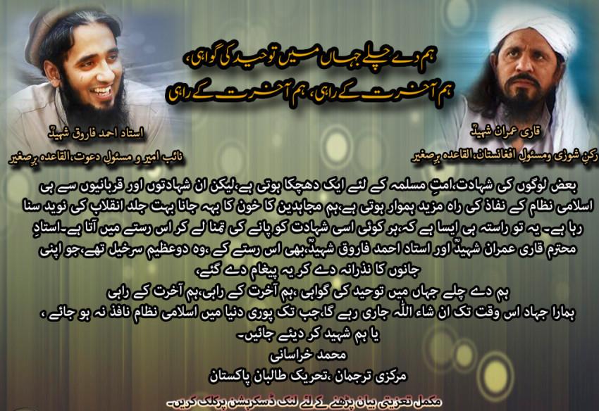 pakistan and al qaeda relationship with taliban