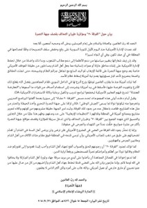 15-07-31 Al Nusrah statement on capturing Division 30 fighters