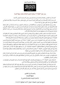 15-07-31 Al Nusrah statement on capturing Division 30 fighters