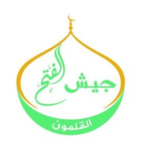 Jaysh al Fateh Qalamoun