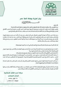 15-08-01 Ahrar al Sham eulogy Mullah Omar