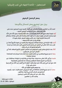 15-08-13 AQ in West Africa Belmokhtar statement