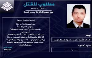 15-08-20 Imad al Din Ahmad Mahmud Abdul Hamid