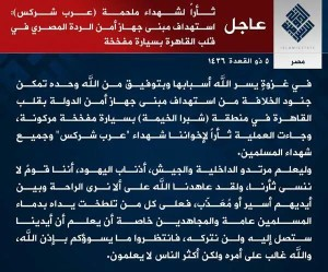 15-08-20 Islamic State claims responsibility for Cairo bombing