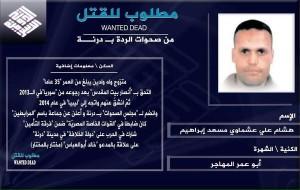 Hisham Ashmawi