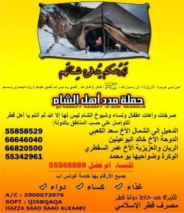 Madad Ahl al-Sham flier