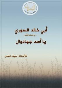 Al Adel's eulogy of Abu Khalid al Suri