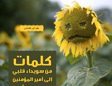 Al tamudeos Mullah Omar poema