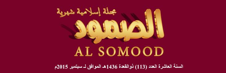 Al Somood bandera