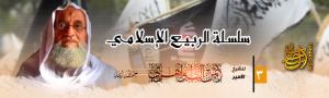 Zawahiri Islamic Spring Part 3