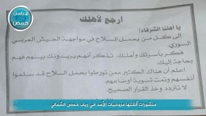 15-10-03 Leaflet dropped in Homs 2
