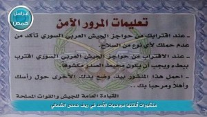15-10-03 Leaflet dropped in Homs