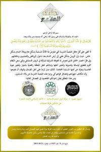 15-10-21 Jund al Malahim operations room