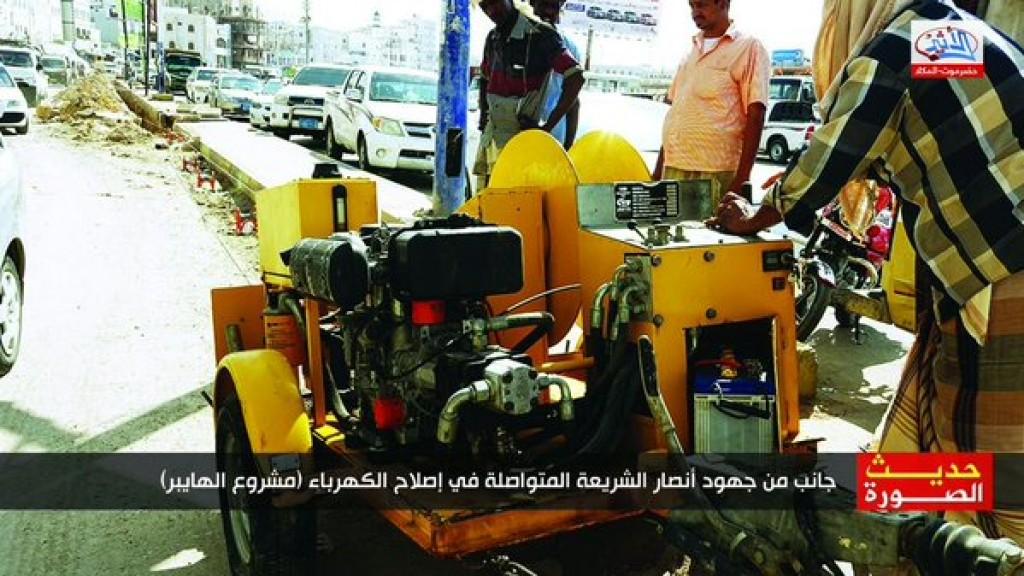 16-01-26 Ansar al Sharia provides services 1